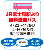 JR富士見駅より無料送迎バス